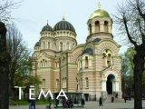 Apzeltīs Rīgas Kristus Piedzimšanas katedrāles zvanu torņa kupolu