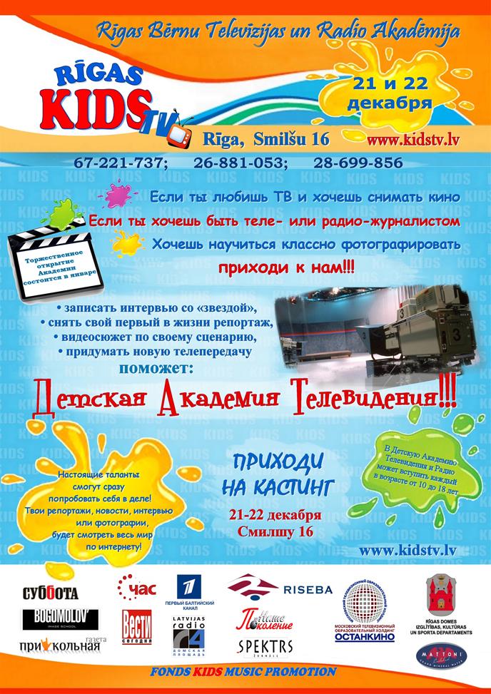 kidstv_plakats