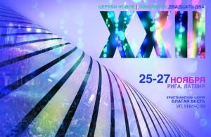 jauna_paaudze_konference