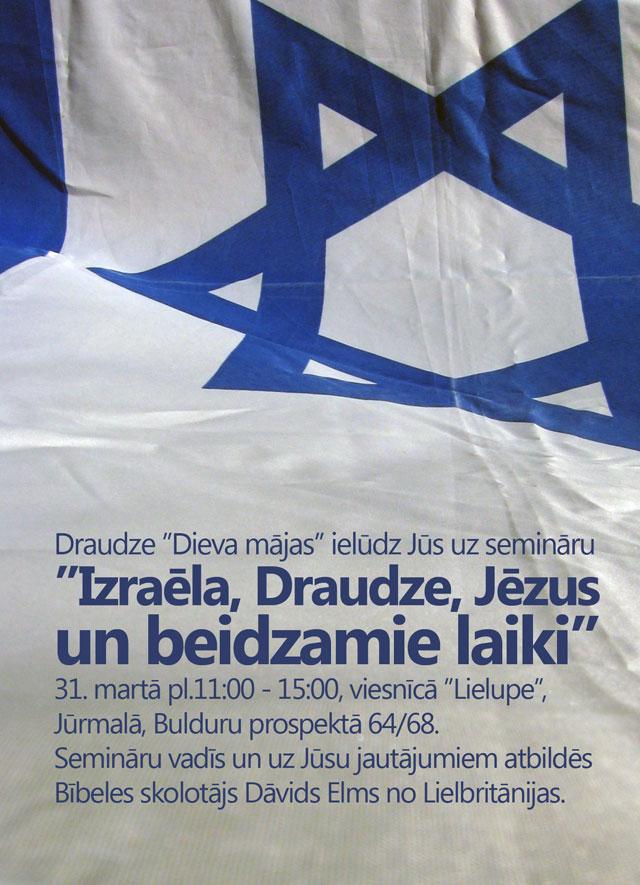 israel_seminar_spektrs.com
